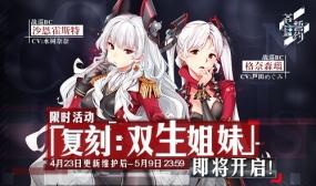 《苍蓝誓约》「双生姐妹」复刻将启 超吸睛战姬再临!