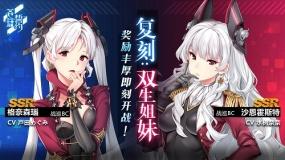 《苍蓝誓约》「复刻:双生姐妹」今日开启 奖励丰厚即刻开战!