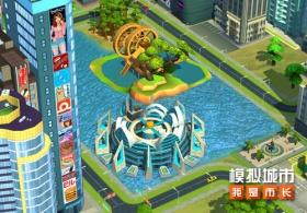 《模拟城市:我是市长》全平台更新构建生态城市