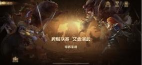 战书召唤 艾金演武《魔法门之英雄无敌:王朝》跨服PVP前瞻