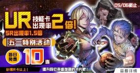 #COMPASS五一狂欢庆典☆节日限定活动开启
