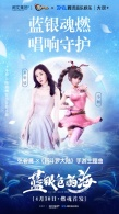 张碧晨献唱《新斗罗大陆》手游首支主题曲 今日多渠道上线