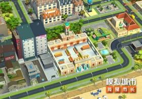 《模擬城市:我是市長》建造露天市集為城市增添魅力