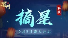 """《蜀門手游》新服""""摘星""""今日開啟 上線即領永久時裝"""