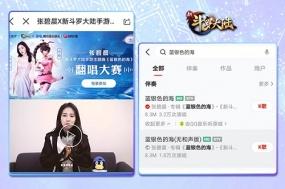 《新斗罗大陆》翻唱大赛正式结束 粉丝隔空Battle张碧晨