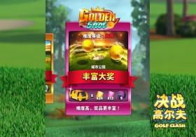 《决战高尔夫》黄金球新地图城市公园曝光