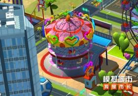 《模拟城市:我是市长》为城市打造浪漫乐园
