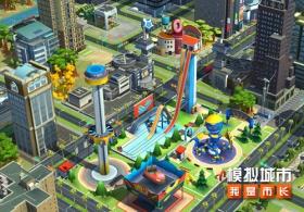 《模拟城市:我是市长》将迎来儿童节版本