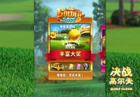 《决战高尔夫》黄金球新地图阳光海岸揭秘
