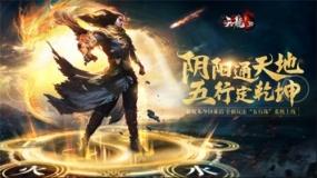 """《天龙3D》新资料片""""五行定乾坤""""6月4日上线"""