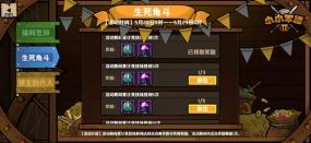 竞技PK荣誉加冕 《小小军团2》竞技场玩法介绍