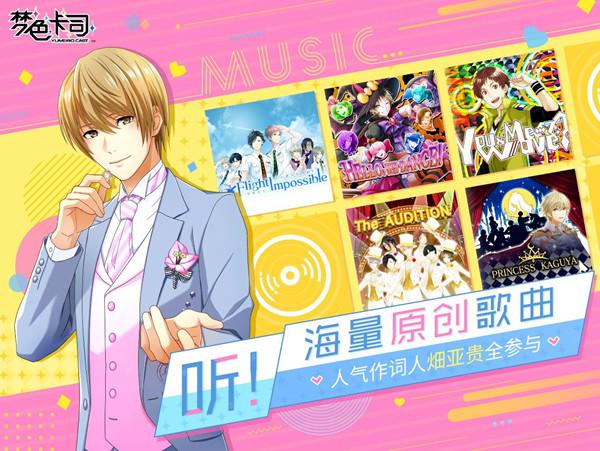 《梦色卡司》今日开放安卓测试 恋爱物语PV发布!