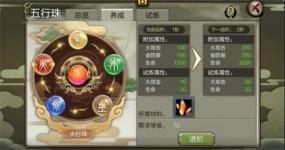 """突破战力天花板《天龙3D》全新玩法""""五行珠""""大爆料"""
