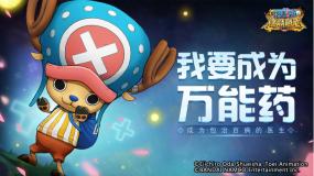 蓝鼻子的人形驯鹿  新世界SSR乔巴驾到!