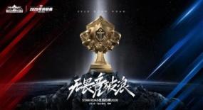 2020赛季《巅峰战舰》星路联赛正式启动!