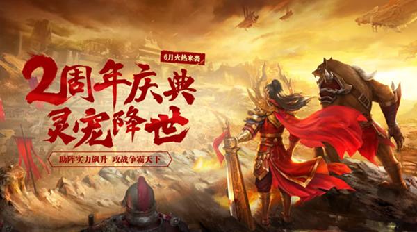 2周年新版将至 《传奇世界3D》三大灵宠王者抢先看!