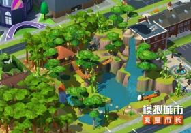《模拟城市:我是市长》为大熊猫建造美丽家园