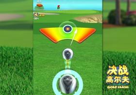 《决战高尔夫》盘点精准攻占果岭的技巧