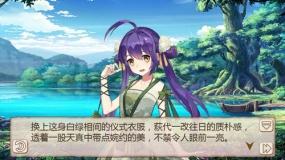 祈福平安《姬魔恋战纪》神秘的村落!