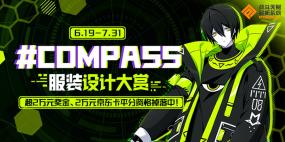 #COMPASS英雄服装设计大赏开启 超20000元现金掉落、20000京东卡掉落!