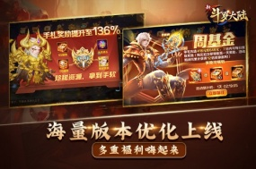 热血战斗再升级 《新斗罗大陆》今新版西尔维斯大斗魂场上线