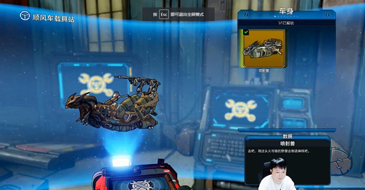 《无主之地3:浴血镖客》火爆上线,虎牙主播带你体验超越时空之旅!
