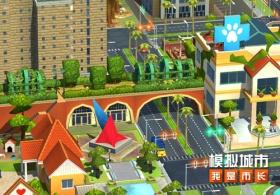 打造立体交通!《模拟城市:我是市长》高架桥揭秘