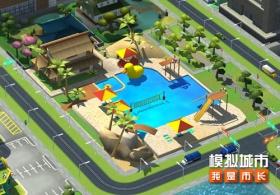 《模拟城市:我是市长》享受你的夏日泳池派对