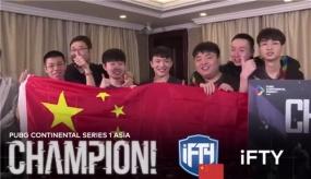 PCL赛区再次发力,iFTY战队斩获PCS1东亚洲际赛冠军