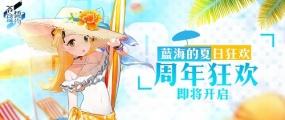 夏日里的蓝海狂欢 《苍蓝誓约》一周年庆典即将开启