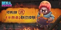 《糖豆人:终极淘汰赛》Steam版将于8月4日发售 现已开启预售