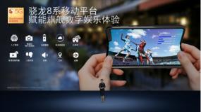 高通骁龙ChinaJoy预赏会——移动技术创新释放数字娱乐潜能