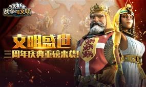 文明盛世《战争与文明》三周年庆典重磅来袭!