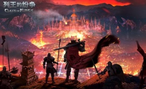 《COK》世界爭霸-最強戰隊挑戰賽,拉開序幕!