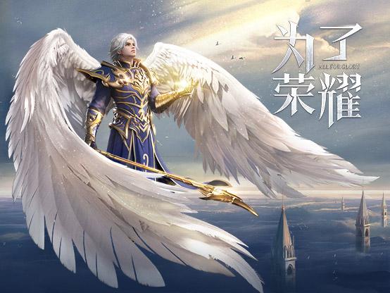 荣耀大天使—重生与觉醒,三职业酷炫动态战斗欣赏