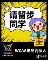 同學,你有一份#WCAA電競合伙人#的offer