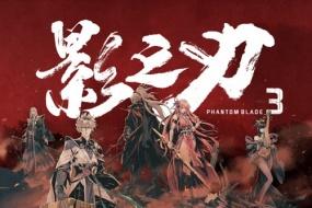 不独树一帜的水墨江湖 《影之刃3》如何描绘与众不同的黑暗武林