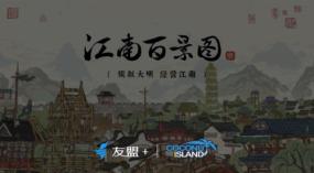 霸榜的《江南百景图》友盟+用数据能力助力打造极致游戏体验