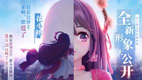 """《迷你世界》""""第一偶像甜心""""花小楼变身?8月21日全新形象揭晓!"""