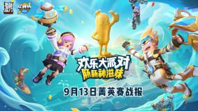 《香肠派对》菁英赛第三日:ZGF三连吃肠登顶积分榜 总决赛晋级名单出炉
