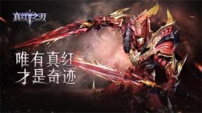 《真红之刃》全新版本即将上线 新职业魔剑士闪亮登场