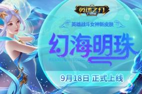 全新套系皮肤来袭 《英魂之刃口袋版》战斗女神梦回千秋