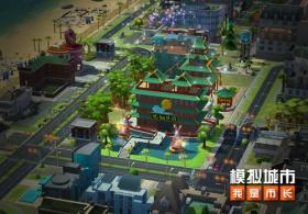 《模拟城市:我是市长》锦绣河山版本登陆苹果AppStore