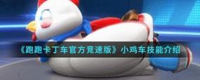 《跑跑卡丁車官方競速版》小雞車技能介紹