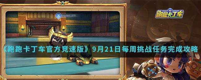 《跑跑卡丁车官方竞速版》9月21日每周挑战任务完成攻略介绍