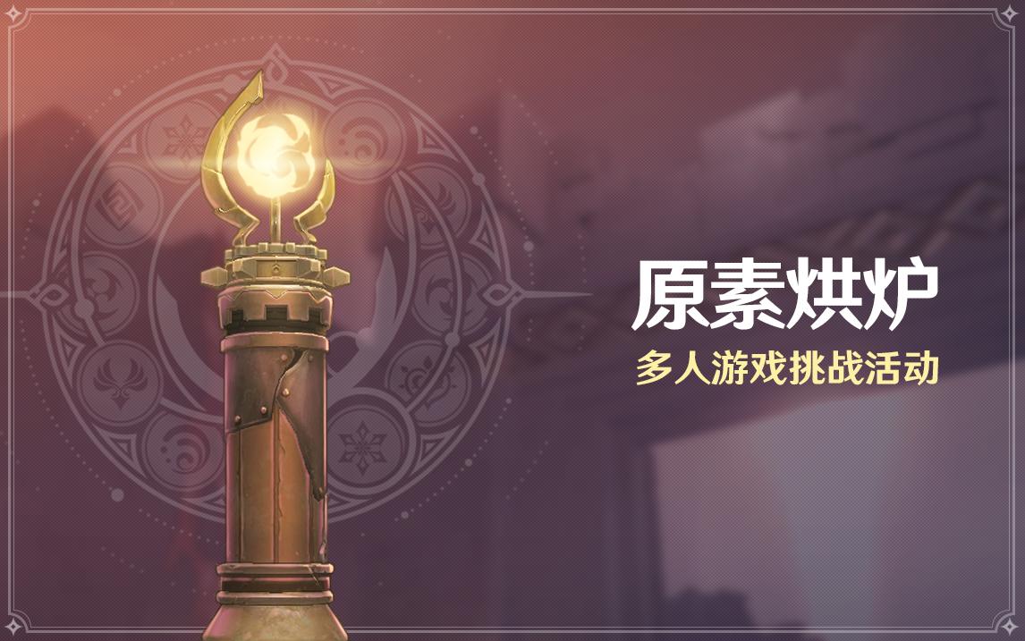 《原神》游戏多人游戏挑战活动玩法说明