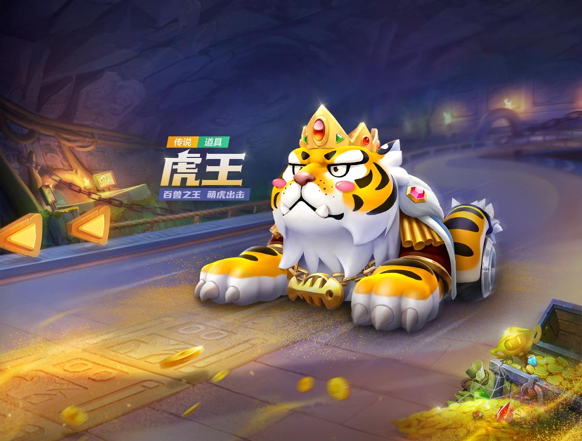 《跑跑卡丁车官方竞速版》憨萌虎王,用可爱化作氮气,冲入你心