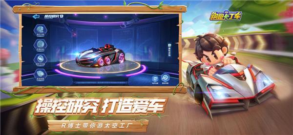 《跑跑卡丁车官方竞速版》童梦奇兵 绿野迷踪!