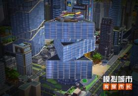 《模拟城市:我是市长》摩天都市建筑抢先看!