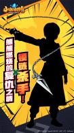《小冰冰传奇》X《猎人×猎人》联动第二弹  赤瞳的复仇者 锁链杀手